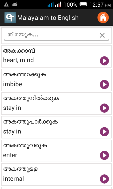 English Malayalam Dictionary: Amazon co uk: Appstore for Android