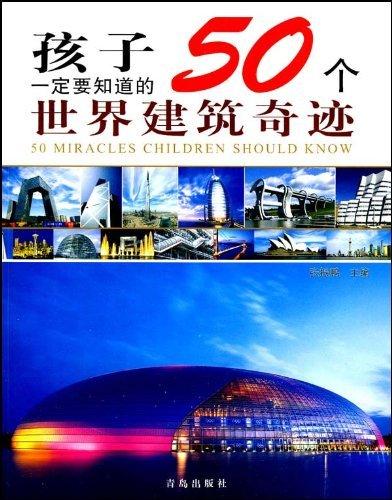 孩子一定要知道的50个世界建筑奇迹 (English Edition)