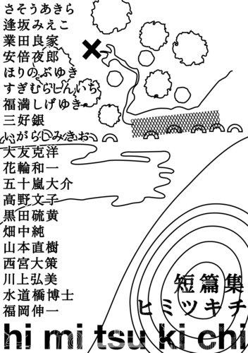 Short collection of hi mi tsu ki chi Himitsukichi (Big Comics Special) (2011) ISBN: 4091836143 [Japanese Import]