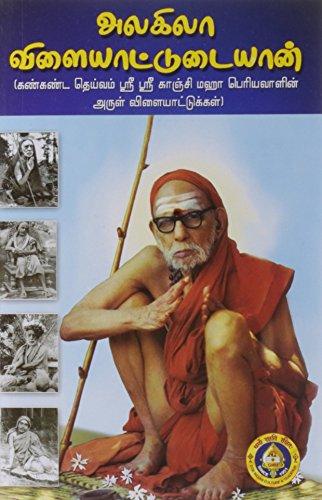 ALAKILA VILAIYATTUDAIYAN (Tamil)