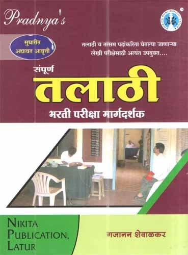 Talathi Bharthi -2017 (Code No.FAP-7021-492)