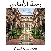 رحلة الأندلس (Arabic Edition)