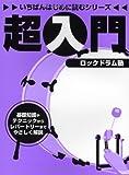 Chōnyūmon rokku doramu juku : Kiso chishiki ya tekunikku kara repātorī made yasashiku kaisetsu