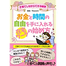 How to begin the work at home which gets freedom of money and time The secret which can be done while rearing children (Japanese Edition)