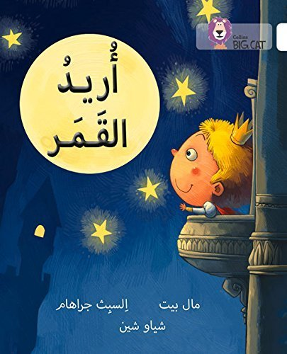 Collins Big Cat Arabic ? I Want the Moon: Level 10 by Collins UK (2016-01-01)