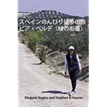 Walking In Spain - Via Verdes - Greenways Making a Memory Photo Journal (Japanese Edition)