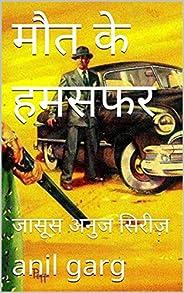 मौत के हमसफर : जासूस अनुज सिरीज़ (Hindi Edition)