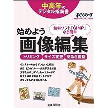 Hajimeyō gazō henshū : Chūkōnen no dejitaru shinansho : Torimingu saizu henkō akarusa chōsei : Muryō sofuto GIMP nara kantan.