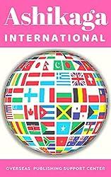 International Ashikaga (English Edition)