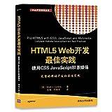 Python测试驱动开发 使用Django Selenium和JavaScript进行Web编程