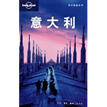Lonely Planet travel guide series: Italy(Chinese Edition)