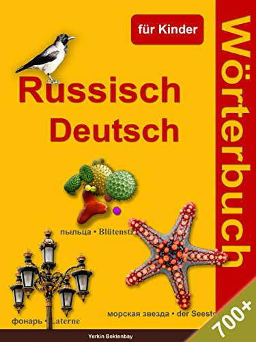 Russisch-Deutsch Wörterbuch für Kinder (English Edition)