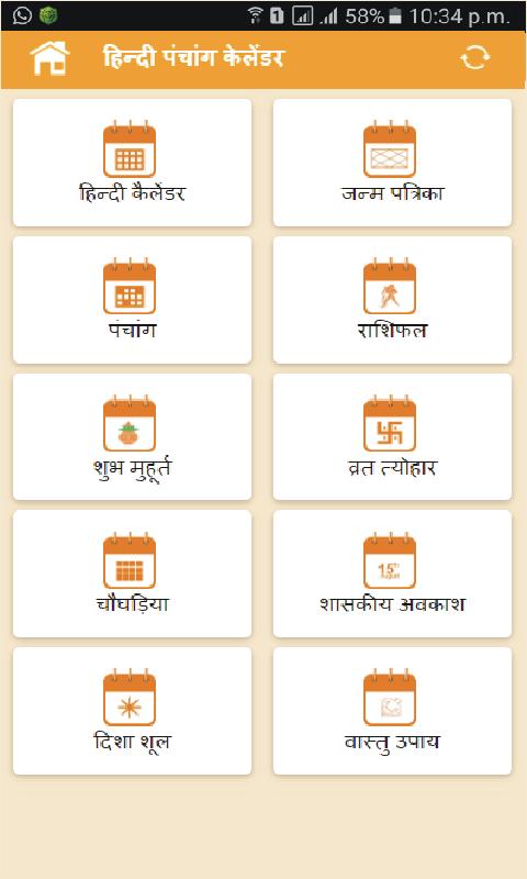 Hindi Panchang Calendar: Amazon co uk: Appstore for Android
