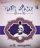 Kavi Gaurav-G.D.Madulkar