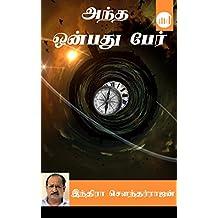 Antha Onbathu Per (Tamil Edition)