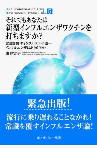 Soredemo anata wa shingata infuruenza wakuchin o uchimasuka : Jōshiki o kutsugaesu infuruenza ron infuruenza wa arigatai