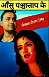 आँसु पश्चात्ताप के (Hindi Edition)