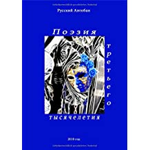 Poetry of the third millenium: anthology of modern Russisches poetry