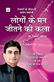 Logo Ke Man Jitne Ki Kala (Second Edition, 2012)