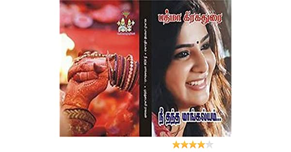 Nee Thantha Mangalyam   நீ தந்த மாங்கல்யம் (Tamil Novels) (Tamil Edition)