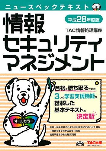 ニュースペックテキスト 情報セキュリティマネジメント 平成28年度版(TAC出版) (Japanese Edition) por TAC株式会社(情報処理講座)
