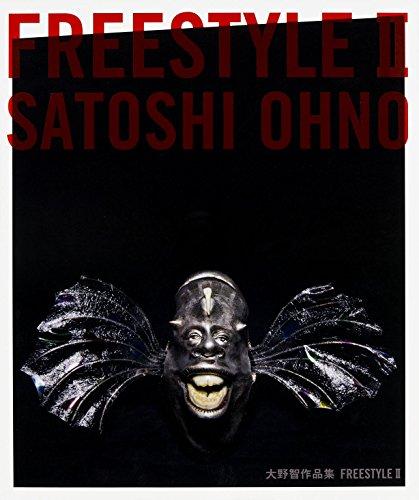 """倧野æTMºäœœå""""集 FREESTYLE II"""
