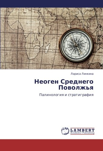 Neogen Srednego Povolzh'ya: Palinologiya i stratigrafiya