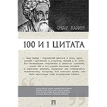 Омар Хайям. 100 и 1 цитата