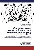 Semenovodstvo kapusty brokkoli v usloviyakh yugo-zapada TsChR: Usovershenstvovanie priemov povysheniya semennoy produktivnosti kapusty brokkoli