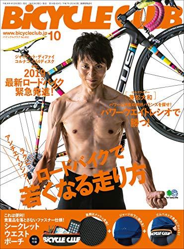 BiCYCLE CLUB (バイシクルクラブ)2018年10月号 No.402[雑誌] (Japanese Edition)