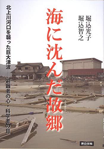 Umi ni shizunda furusato : Kitakamigawa kako o osotta kyodai tsunami hinansha no kokoro kagakusha no me. par Mitsuko Horikomi; Tomoyuki Horikomi