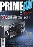 PRIME AV新視聽電子雜誌 第259期 11月號
