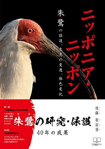 Nipponia Nippon: Protection of Toki change of habitat change of body color (22nd CENTURY ART) (Japanese Edition) Nippon Art