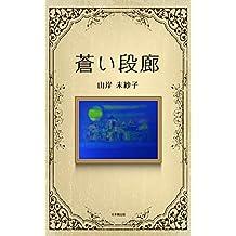 aoidanrou (Nihonbashi Shuppan) (Japanese Edition)