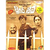 Tiger Shiva Telugu Movie VCD 2 Disc Pack