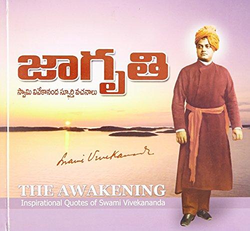 Jaagriti: Swami Vivekananda Vachanaalu