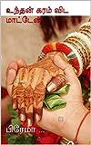 #9: உந்தன் கரம் விட மாட்டேன் (Tamil Edition)
