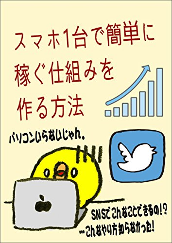 How to make a mechanism to earn easily with one smartphone   2018 version: Male and female are affiliated side job affiliates (Japanese Edition) por KAZUTOSHI DAIMYOUJI