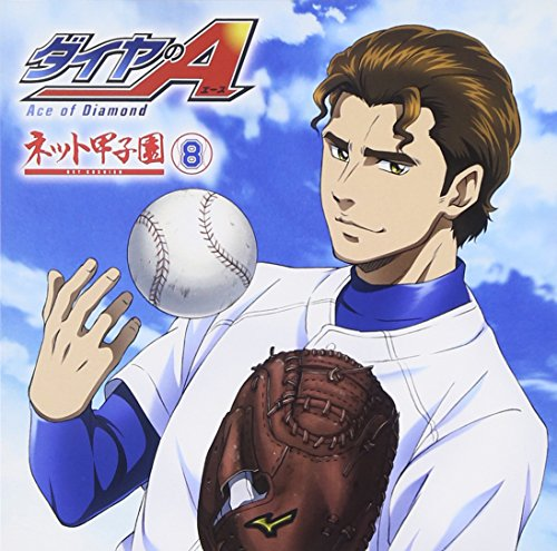 radio-cd-radio-cd-ace-of-diamond-net-koshien-vol8-2cds-japan-cd-tbzr-477