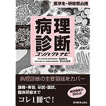 病理診断コンパクトナビ (Japanese Edition)