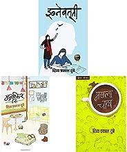 Ibnebatuti । इब्नेबतूती+Musafir Cafe+Masala Chay(Set of 3 books)