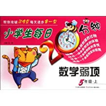Math Weakness (Volume 1 Book  5)/20 Minutes  Every Day for Pupils