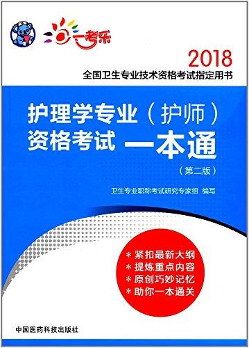 2018全国卫生专业技术资格考试 普通外科主治医师 资格考试精选题集(第三版)