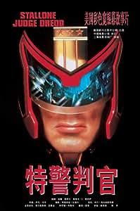 Judge Dredd Affiche du film Poster Movie Juge Dredd (11 x 17 In - 28cm x 44cm) Chinese Style A