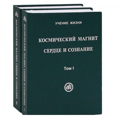 kosmicheskiy-magnit-serdtse-i-soznanie-komplekt-iz-2-knig