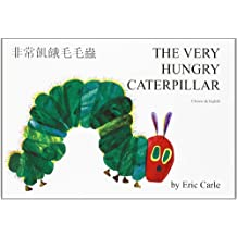 The Very Hungry Caterpillar in Chinese and English