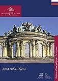 Schloss Sanssouci: Russische Ausgabe (Königliche Schlösser in Berlin, Potsdam und Brandenburg)