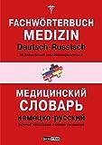 Fachwörterbuch Medizin Deutsch-Russisch: Mit Bildwörterbuch und Abkürzungswörterbuch (Fachwörterbücher Russisch)
