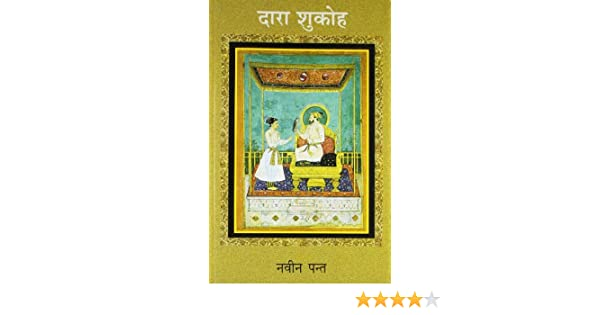 Buy Dara Shukoh Book Online at Low Prices in India | Dara