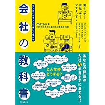 会社の教科書 (Japanese Edition)